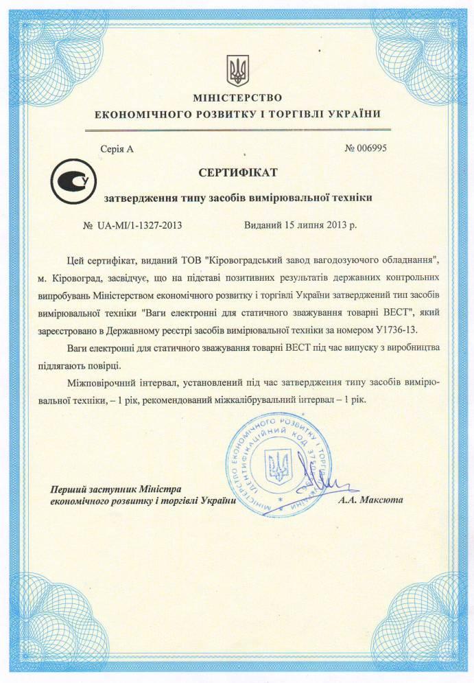 Сертификат Дозавтоматы ВЕСТ - 1kg.com.ua