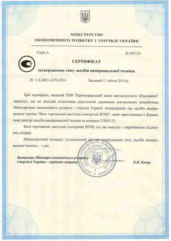 Сертификат Дозавтоматы ВТНЕ - 1kg.com.ua