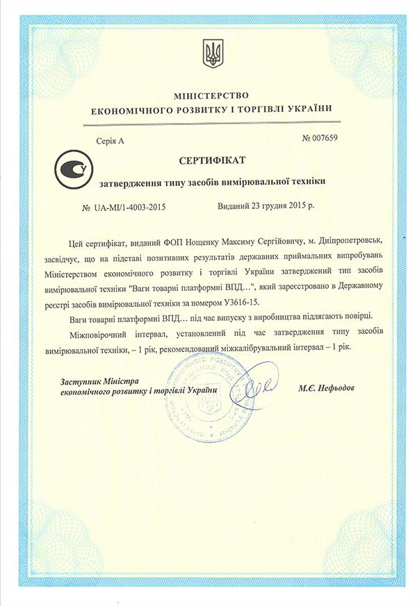 Сертификат Днепровес ВПД - 1kg.com.ua