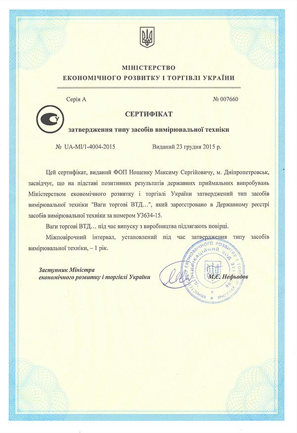 Сертификат Днепровес ВТД - 1kg.com.ua