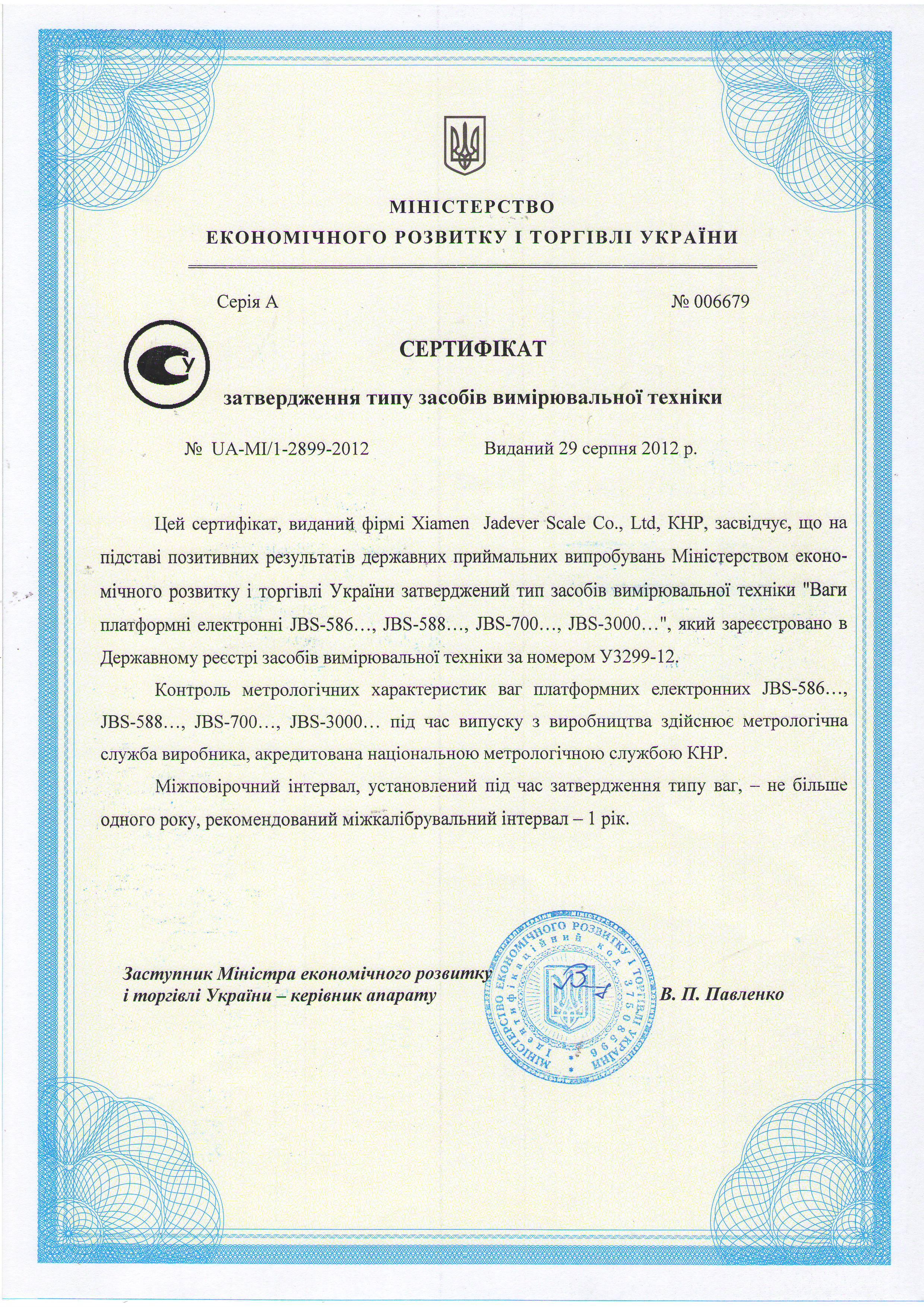 Сертификат Jadever JBS - 1kg.com.ua