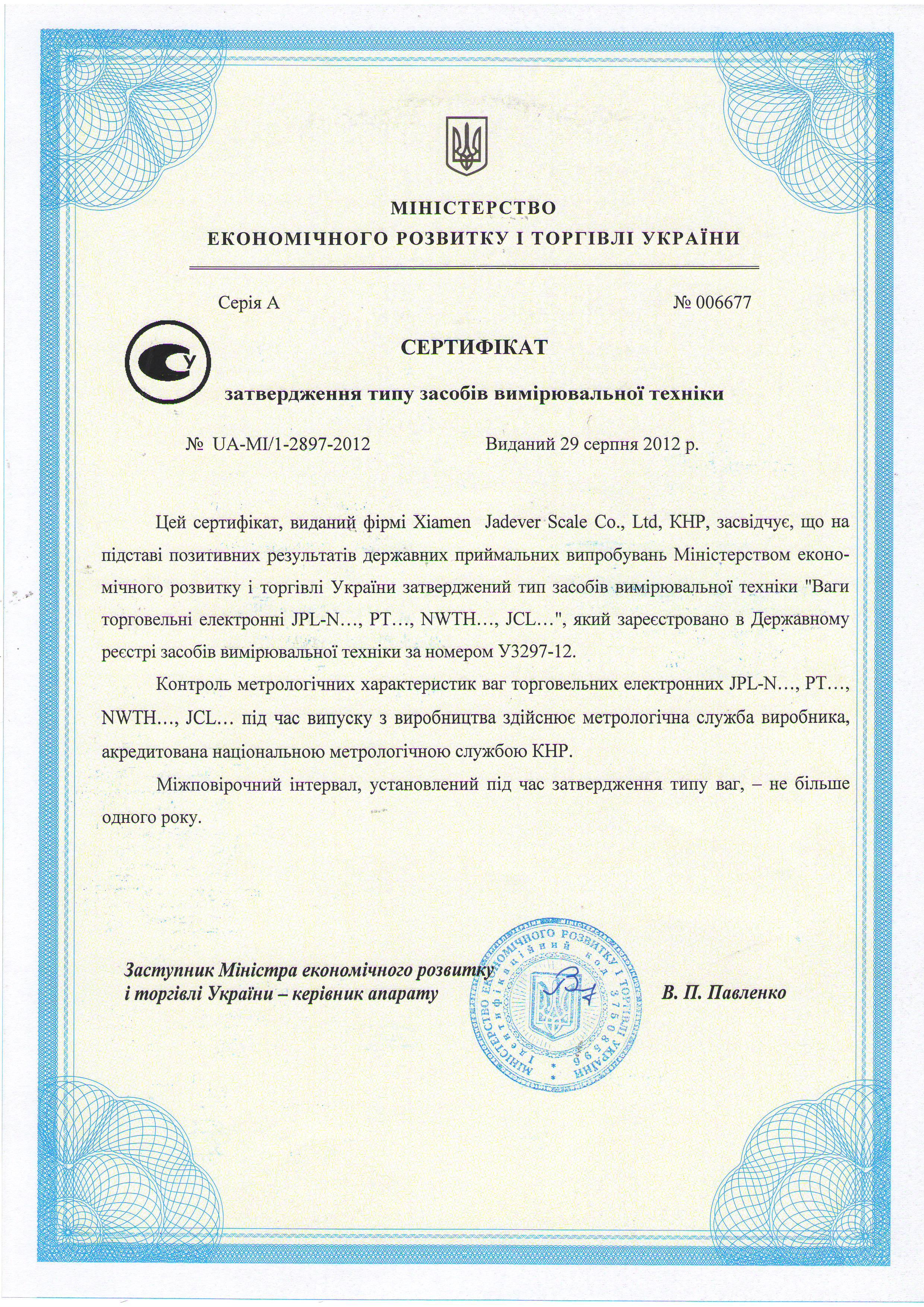 Сертификат Jadever - 1kg.com.ua