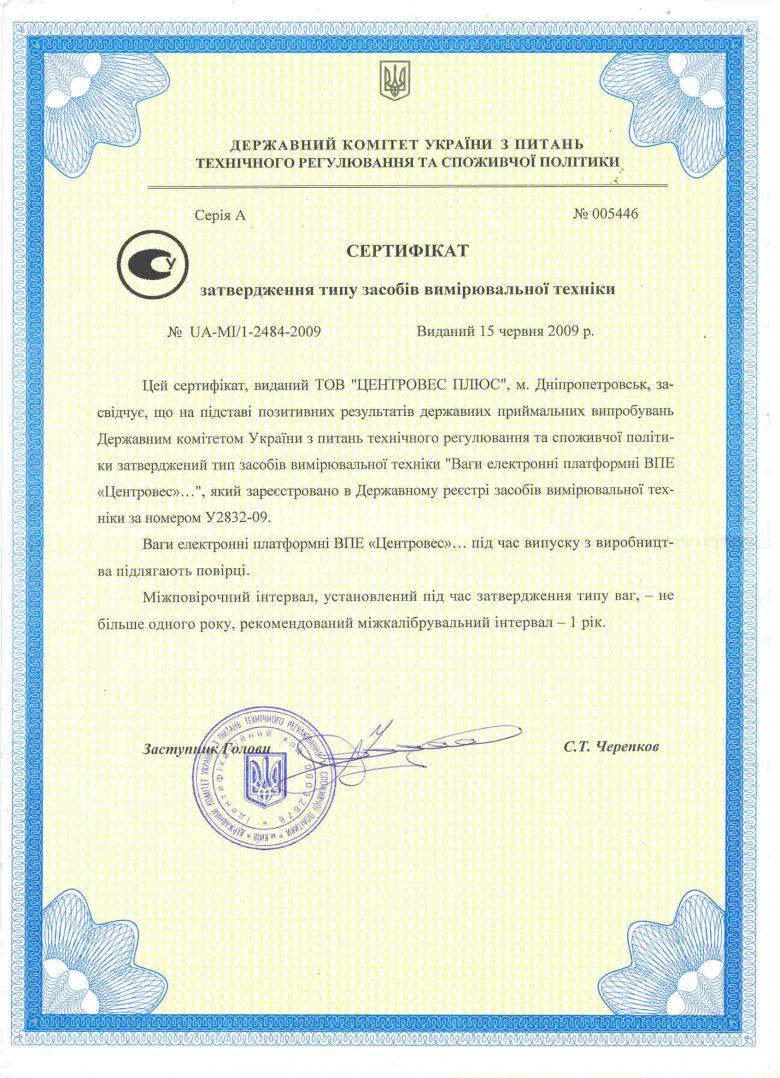 Сертификат Центровес плюс ВПЕ - 1kg.com.ua